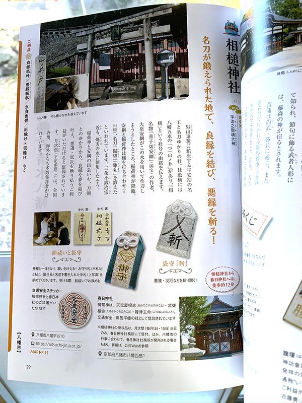 淡交ムック 願えば叶う 京都の神社ガイド 相槌神社